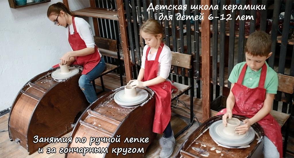 Детская школа керамики